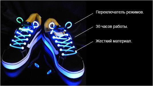 Светящиеся светодиодные шнурки
