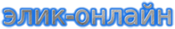 Интернет магазин элик-онлайн.рф